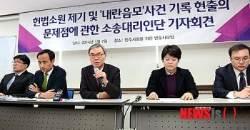 """진보당 """"정당해산심판 민소법 준용은 위헌"""" 헌법소원"""
