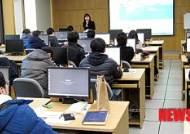 산림청, 최첨단 정보화 기술로 '인재육성'