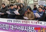 """대구 여성·시민단체 """"성추문 이진한 지청장 사퇴해야"""""""