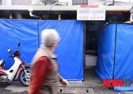 문 닫힌 산닭 판매업소