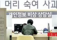 금융당국, 정보유출 카드3사 영업정지 사전통지 전달
