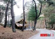 '국립검마산자연휴양림' 2월의 휴양림