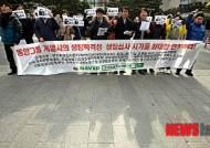 '동양그룹 계열사 상장적격성 실질심사 연장하라!'