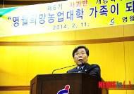 영월희망농업대학 개강식에서 축사하는 박연호 영월군의회 의장