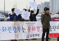 '문광부는 문화강간 중단하라'