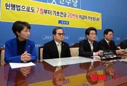 기초연금 합의 무산 관련 민주당 보건복지위원 기자간담회