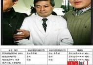 세계 인정 황우석 박사 한국서 강제 퇴장 '게임 오버'