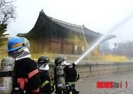 덕수궁 화재대비 훈련하는 소방관들