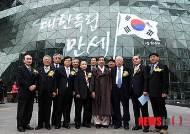 3·1 운동 독립유공자 유족들과 기념촬영 하는 서울시장