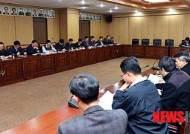서울소방재난본부, 주택 가스폭발 관련 긴급 관계자 회의