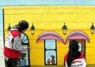 벽화봉사활동하는 희망브리지 봉사단