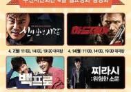 부산시민회관, 월요일 오전11시 '영화감상회' 편성