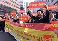 구호 외치는 서울개인택시운송사업조합 관계자들