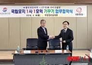 국립영천호국원-한화 구미사업장 '1사 1묘역 가꾸기' 협약