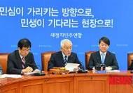 새정치연합 당원투표·여론조사 문항 확정…오후10시 종료