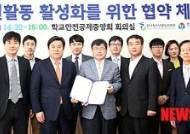 한국청소년활동진흥원-학교안전공제중앙회 업무협약 체결