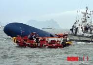 [진도 여객선침몰]합동조사위 가동…사고원인 규명