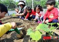 꼬마 농부들 도시농업체험장서 모종 심어