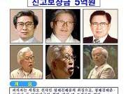 '도망자' 유병언에 주도권 뺏긴 검찰, '반쪽 수사'로 끝나나