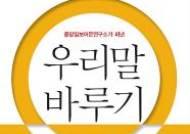 알고, 제대로 씁시다…중앙일보 어문연구소 '우리말 바루기'