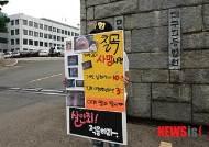 """'칠곡 의붓딸 사건'…하늘소풍 """"살인죄 적용"""" 1인 시위"""