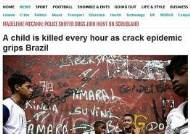 """""""월드컵 예선 한달간 브라질 어린이 750명 살해돼"""" 英 런던 이브닝 스탠다드"""