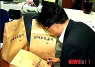 원주 제1투표소 잔여투표용지 봉인