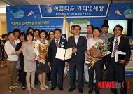 마포구, 정보문화유공 대통령표창 수상