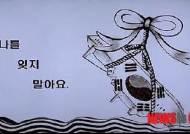 '세월호 진상규명' 전면광고 호주에서도 추진..시드니모닝헤럴드 광고모금 운동