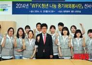 순천향대, WFK 청년 중기해외봉사단 12명 선발