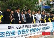 대전지법원장, 직원 게시글로 상처받은 세월호 유가족 등 위로