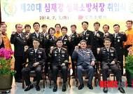 심재강 성북소장서장 취임식