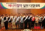 한국남동발전, 동반성장 허들링컴퍼니 컨퍼런스
