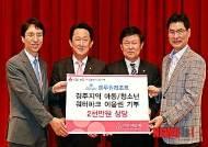 블루원, 2000만원 상당 워터파크 이용권 기부