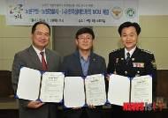 노원구-노원경찰서-한국셉테드학회 MOU 체결
