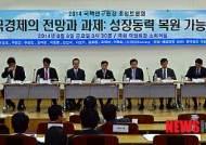 2014 국책연구원장 초청토론회