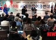 """정갑윤 부의장 """"한국어 웅변대회, 한글 우수성 전 세계 알려"""""""
