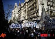아르헨티나 노동계, 정부의 노동정책 반대 36시간 시한부 파업 돌입