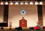 경북대 함인석 총장 29일 퇴임