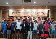 대전생활체육회 '토요스포츠 강사교육'