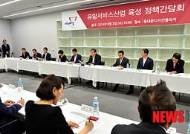 유망서비스산업 육성 정책간담회 개최한 새누리당