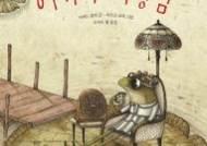 다비드 칼리 그림책 '어쩌다 여왕님', 루시드폴 번역