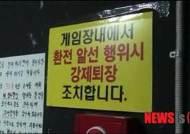 """검거된 게임장 불법환전상 """"50대가 시켜 일당받고 환전"""""""