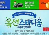 '옥션 스타디움 인천' 개장…응원하면 경품 증정