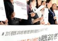 '통합형 교육과정 관련 정부의 최종안 발표 비판 기자회견'