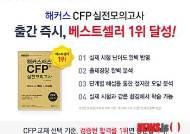 해커스패스 CFP 실전모의고사, 출간즉시 베스트셀러 1위