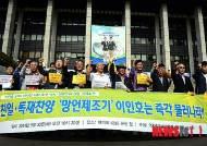 역사·언론단체, '친일 비호' KBS 이인호 이사장 사퇴 촉구