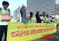 학교급식실 노동환경 개선 촉구 기자회견