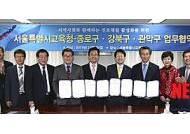 서울시교육청-종로구·강북구·관악구 협약 체결