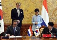 한국원자력연구원-네덜란드델프트공대 연구협력 MOU
